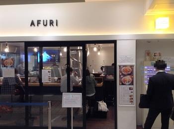 AFURI外観1.JPG