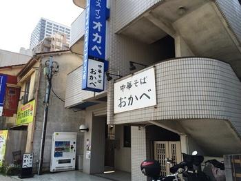 おかべ1_外観.JPG