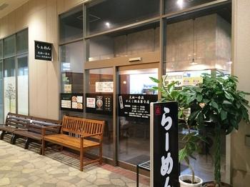 がんこ1_外観.JPG