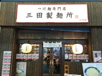 三田製麺所2_外観.JPG