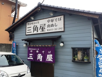 三角屋1_外観.JPG