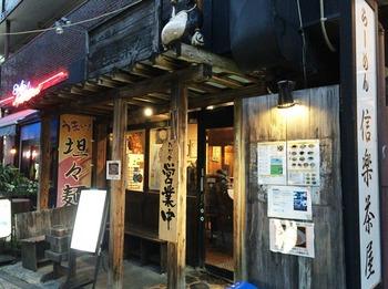 信楽茶屋4_外観.JPG