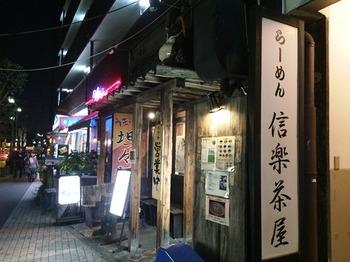 信楽茶屋5_外観.JPG