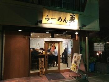 勇2_外観.JPG