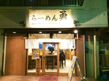 勇5_外観.JPG