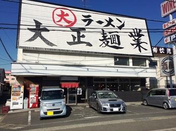 大正麺業厚木1_外観.JPG