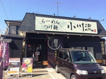 小川2_外観.JPG