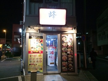 峰3_外観.JPG