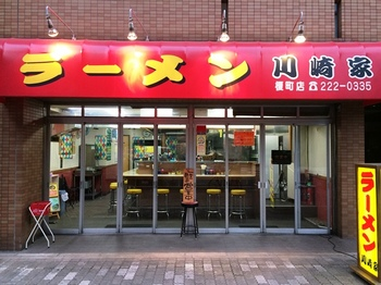 川崎家8_外観.JPG