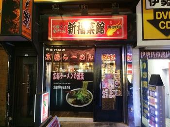 新福菜館1_外観.JPG