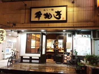 本丸亭横浜1_外観.JPG