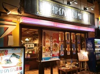 横濱ハイハイ樓01_外観.jpg