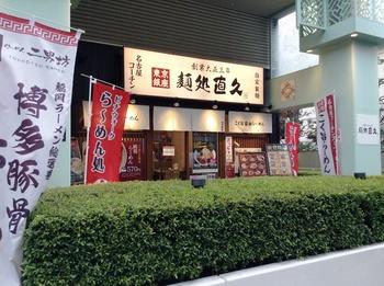 直久海老名_外観1.JPG