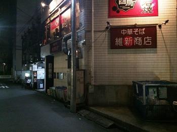 維新商店1_外観.JPG