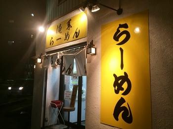 藤本4_外観.JPG