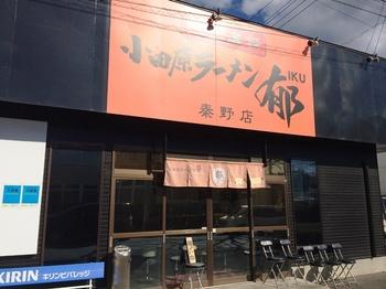 郁1_外観.JPG