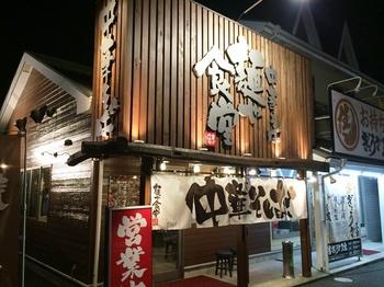 麺や食堂246号店1_外観.JPG