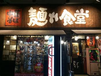 麺や食堂本店1_外観.JPG