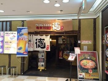 麺家徳1_外観.JPG