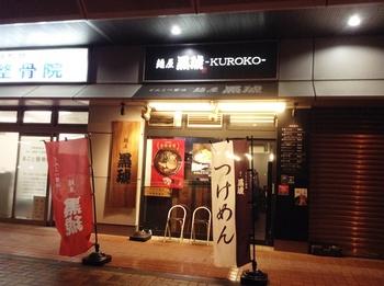 黒虎_外観1.JPG