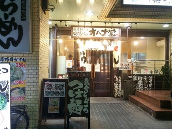 オハナ堂3_外観.JPG