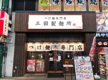 三田製麺所4_外観.JPG