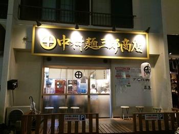 中村麺三郎商店1_外観.JPG