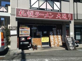 大通り_外観1.JPG
