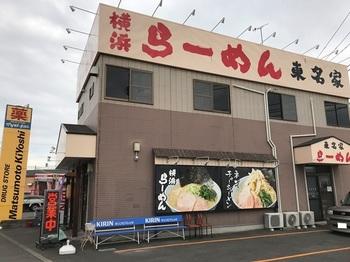 東名家2_外観.JPG