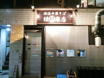 維新商店2_外観.JPG