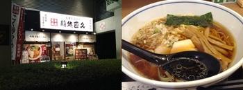 麺処直久2.JPG